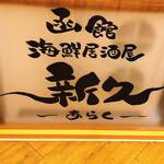 函館海鮮居酒屋 新久 -