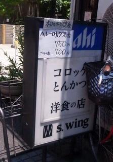 サウス・ウィング -