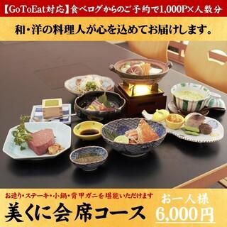 宴会一番人気。旬のお造り、小鍋、背甲がに、ステーキを堪能。