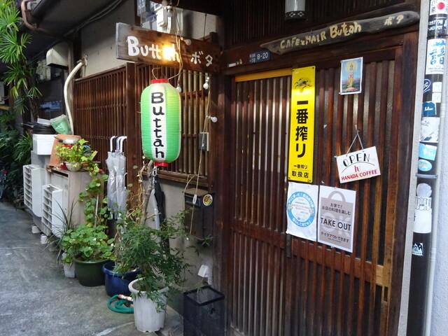 ボタ (Buttah) - 長堀橋/インドカレー [食べログ]