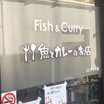 魚とカレーのお店 - 休みの告知間に合わなかった