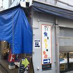 魚とカレーのお店 - ここを入ります