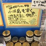 くば屋ぁ - 料理写真:小浜島もずく佃煮 100g 594円