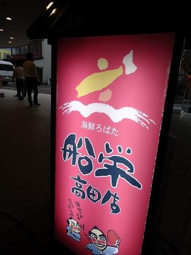 海鮮炉端船栄 高田店