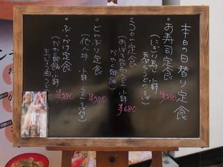船場 ひさ家 - 日替わりメニュー