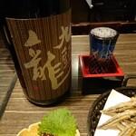 139494955 - 黒龍590円(税別)=649円 202010