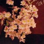 日本三昧 鉄板鍋 十焼十鍋 - サクラ
