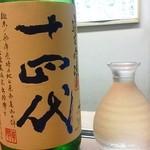 わさびや - 日本酒 十四代