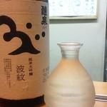 わさびや - 日本酒 波紋