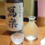 わさびや - 日本酒 寫樂