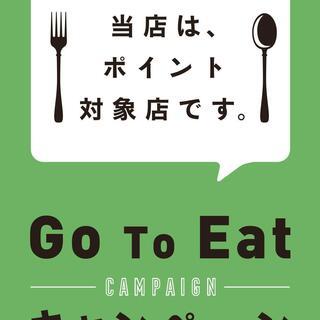 ◆GoToEatキャンペーン食事券ご利用いただけます◆