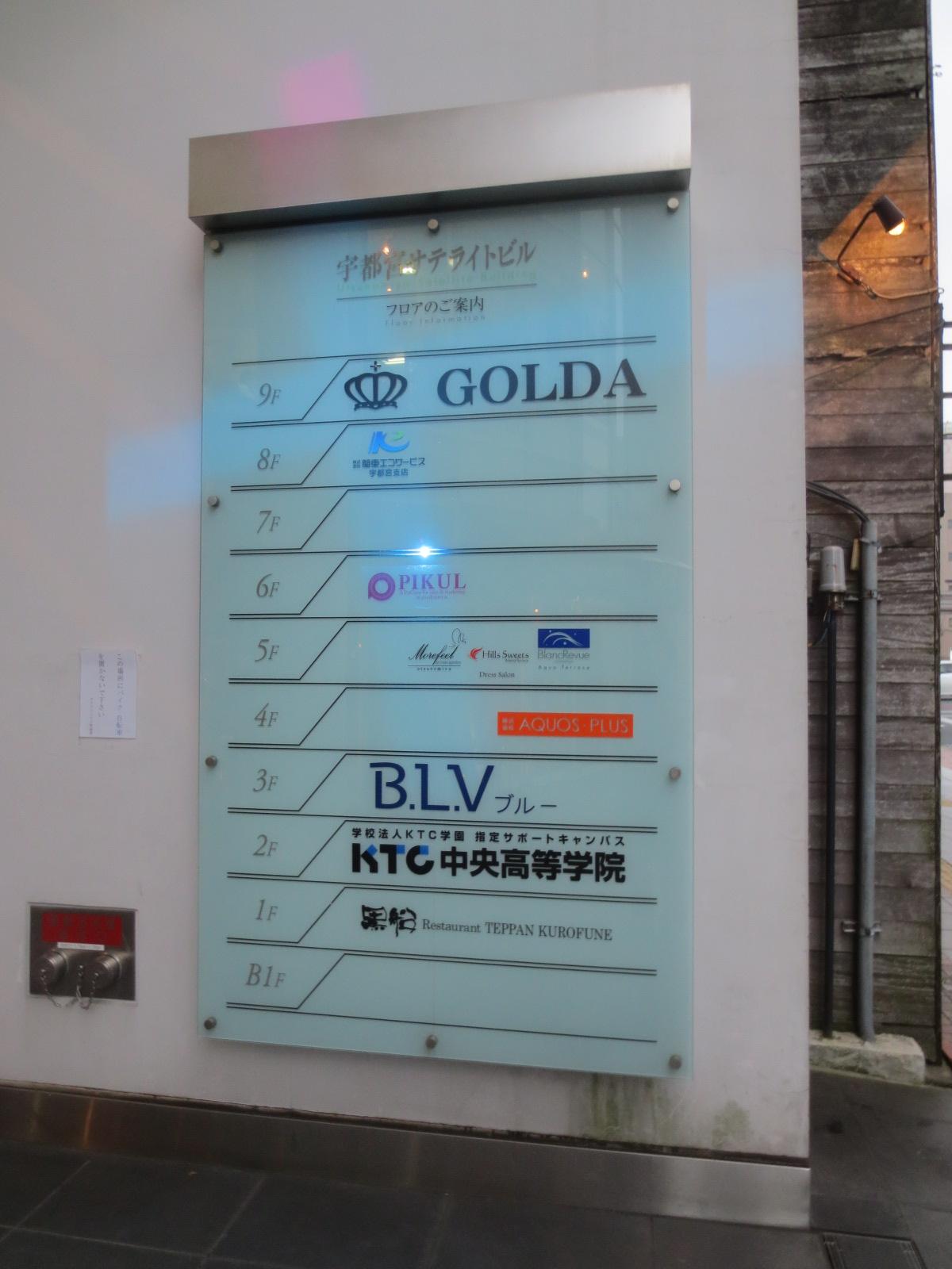 GOLDA Lounge