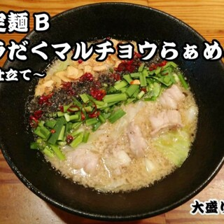 冬季限定麺ニラだくマルチョウらぁめん(塩仕立て)