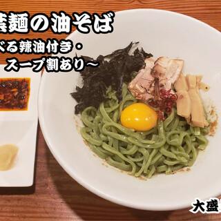 緑葉の油そば~食べる辣油・スープ割あり~