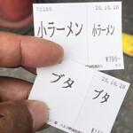 139526215 - 食券                       2020/10/28                       小ラーメン 790円                       ブタ 150円
