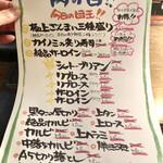 Horumondedesuke - 29の日メニュー
