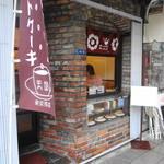 珈琲 天国 - 煉瓦使いの可愛いお店