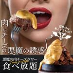 肉バルGABURICO - 《悪魔の肉チーズタワー食べ放題》肉×チ~ズ♪食べたら止まらない、悶絶級の悪魔的な美味しさ!1299円