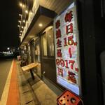 もぢょい有限会社 - 毎日15時から17時は串焼が99円! ありがたやぁ〜