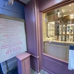 PÂTISSERIE RYOCO - なんだか、可愛らしいピンクのお店でした。 ここだけ人がワラワラといて不思議な光景。 名前を書いて呼ばれたら順番に店内で受け渡す。 特にメール確認とかしないのねぇ。まあ、スムーズでした。
