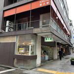 喜久家洋菓子舗 - 【2020.10.8】店舗全容。