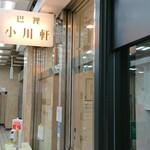 巴裡 小川軒 - 新橋駅前ビル1F