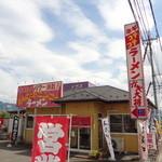 ra-mengakidaishou - 外観