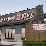 蔵出し味噌麺場彰膳 -