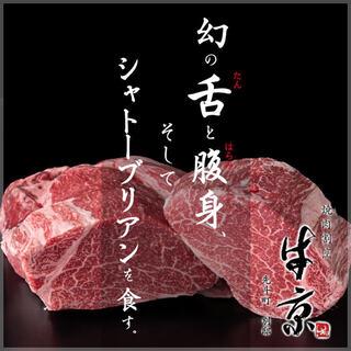 """卸業者直営の""""タン・ハラミ・シャトーブリアン""""焼肉専門店"""