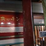 山麓キッチン - お店入り口