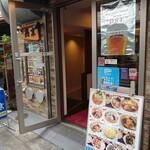 燕京飯店 -