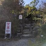 茶房山のうさぎ - 駐車場から階段を登ります