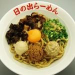 日の出らーめん - 味噌ガッツ麺 900円