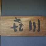 川喜 - 看板