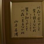 川喜 - 山本さん、蟹はまだ食べておりませんすまんです。