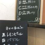 ORIBE - チャーシュー選択と香味バター選択。豚ほほ肉コンフィ,ORIBE,おりべ(愛知県豊橋市)食彩品館.jp撮影