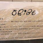 ORIBE - ORIBE,おりべ(愛知県豊橋市)食彩品館.jp撮影