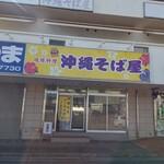沖縄そば屋 - 外観