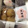 Tenjimmochi - 料理写真: