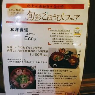 和洋食道 Ecru - 旬彩ごほうびフェアメニュー