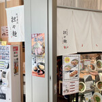 紀州清流担々麺 produce by KEISUKE - 外観