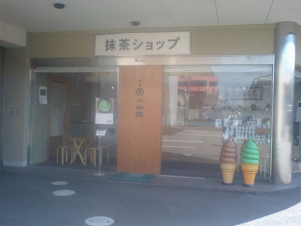 ○久小山園 槙島工場店