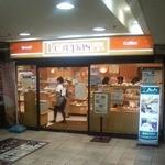"""ベーカリーショップ Le repas - BAKERY & CAFE""""Le repas""""吉祥寺店外観"""