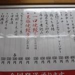 宝雲亭 - お酒のおつまみは勿論一口餃子を注文です。