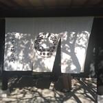 水戸 萩の間 - 外観
