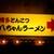 """博多・薬院 八ちゃんラーメン - 久し振りの新横浜ラーメン博物館店です。今回は""""博多・薬院 八ちゃんラーメン""""で、ご馳走になりました。"""