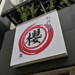 Sousakuryourisakura - 創作料理 櫻(東京都中央区銀座)外観