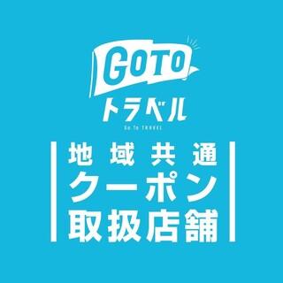 <GOTOトラベル>地域共通クーポン(電子/紙)使用可能