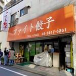 ファイト餃子 -
