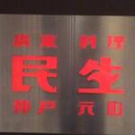 Kantonryouriminsei - 看板